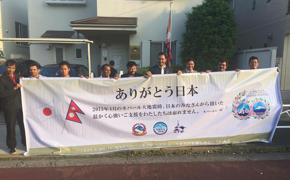 Expressed gratitude for Japanese Earthquake supporters